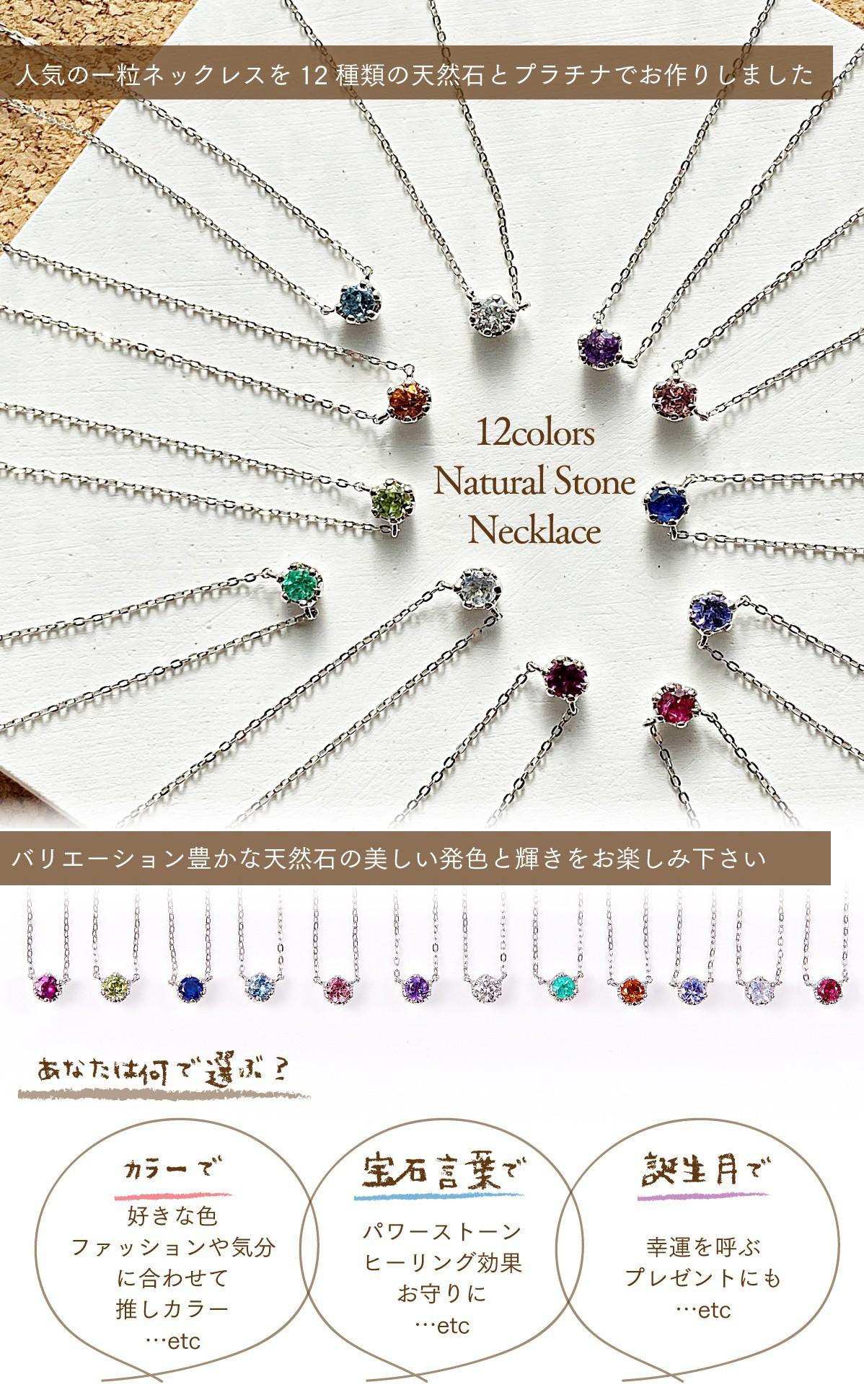 12種類の天然石一粒ネックレス