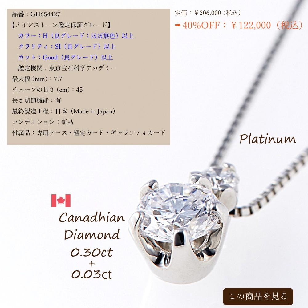 一粒ダイヤモンドネックレス カナディアンダイヤモンド