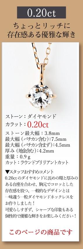 一粒ダイヤモンドネックレス0.20ct